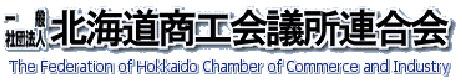 北海道商工会議所連合会